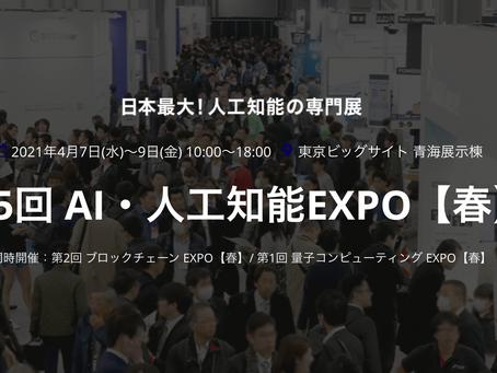AI Exhibition