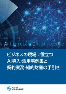 AI冊子掲載のお知らせ