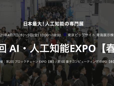 AI・人工知能 EXPO 春