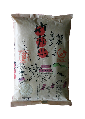 竹広さんちの竹炭米 [精米] 2キロ (税込)