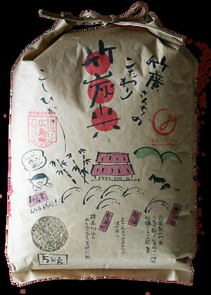 竹広さんちの竹炭米 [玄米] 5キロ (税込)