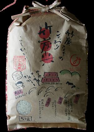 竹広さんちの竹炭米 [精米] 5キロ (税込)
