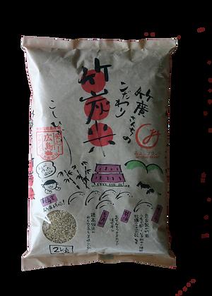 竹広さんちの竹炭米 [玄米] 2キロ (税込)