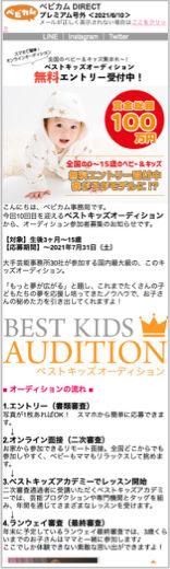 KidsAudition.jpg