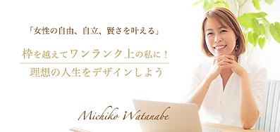 michiko watanabe header500.png
