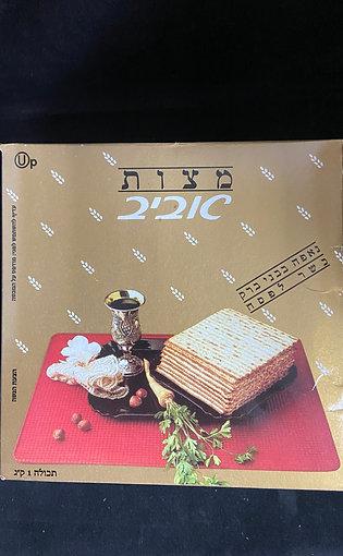 Aviv Passover Matzes 1KG