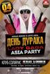 ASIA PARTY / ДЕНЬ ДУРАКА