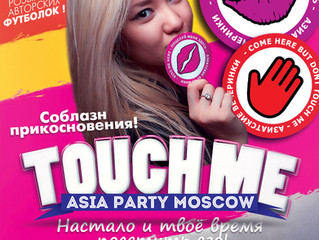 ⭐ ASIA PARTY / TOUCH ME ⭐
