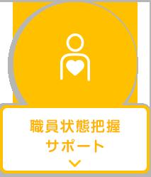 サポート2navi.png