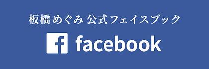 bnr_facebook.png