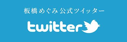 bnr_twitter.png