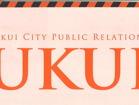 広報FUKUIに掲載されています!