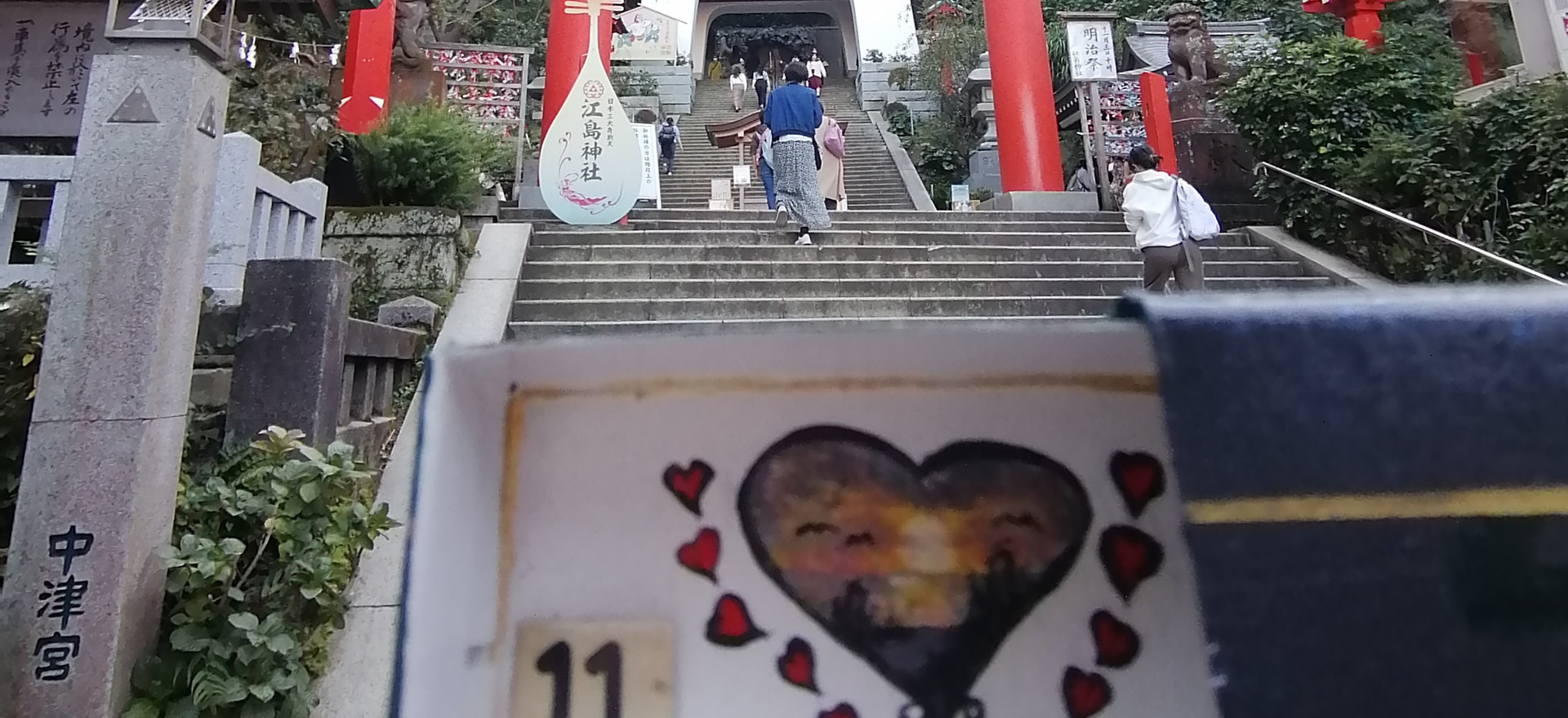 """October day 26 Enoshima Shrine 2-3 Enoshima, Fujisawa City, Kanagawa Prefecture 251-0036"" – Aya"