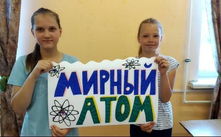 Страна мирного атома