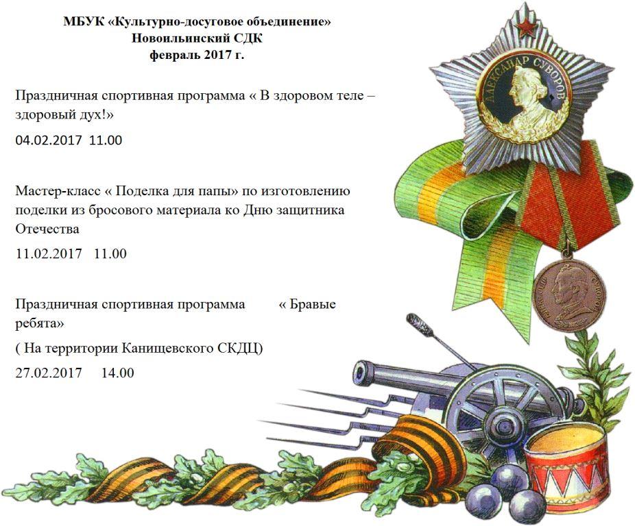 Афиша 23 февраля Новоильинский