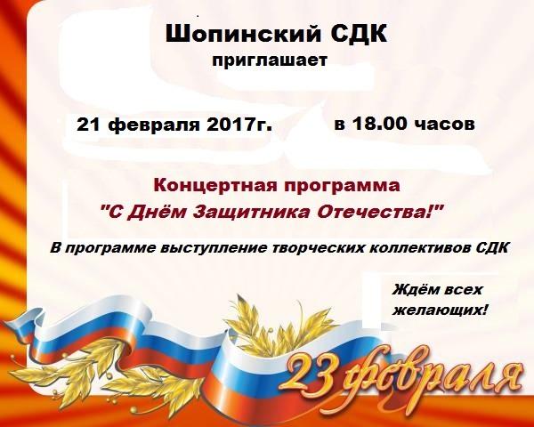 Афиша мероприятия к 23 февраля