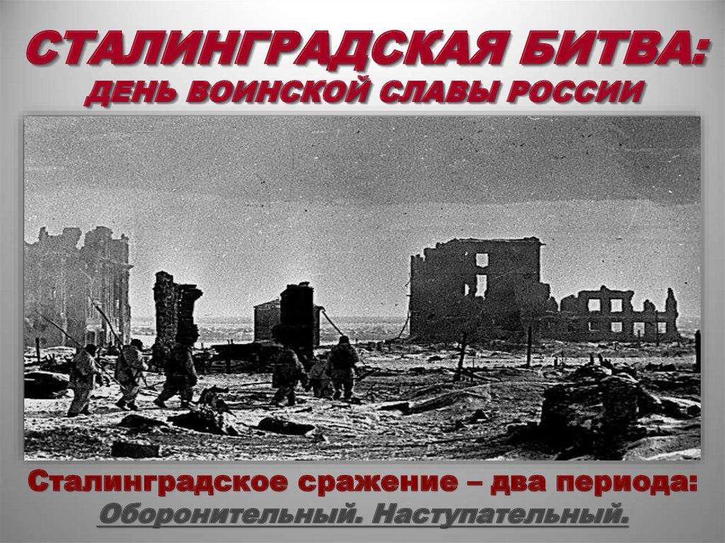 Сталинградская битва - день воинской сла