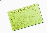 スタンプカード3.jpg