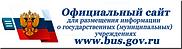 bus.gov.ru.png