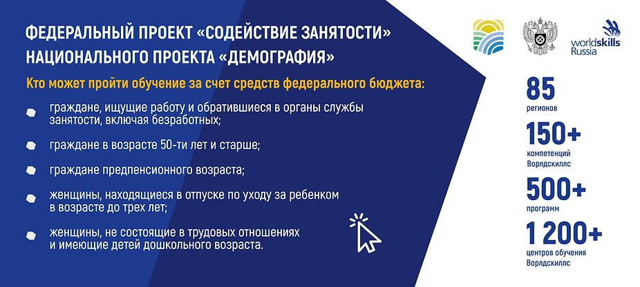 Баннер_Содействие занятости.png