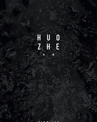 Huo-Zhe.jpg