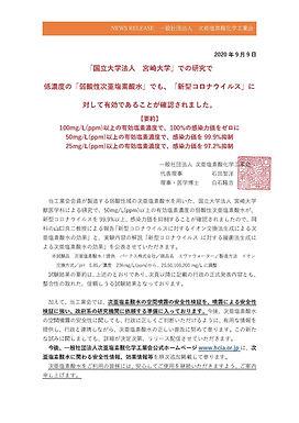 「新型コロナウイルスに対する次亜塩素酸水の効果」ニュース掲載のお知らせ