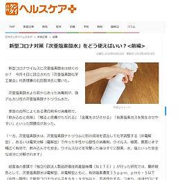 記事の紹介-次亜塩素酸化学工業会-