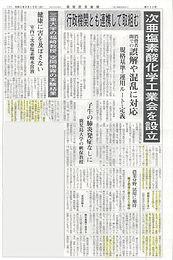 環境農業新聞(9月15日号)