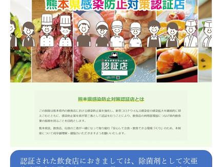 次亜塩素酸水は、「熊本県感染防止対策認証店」の対象となります。
