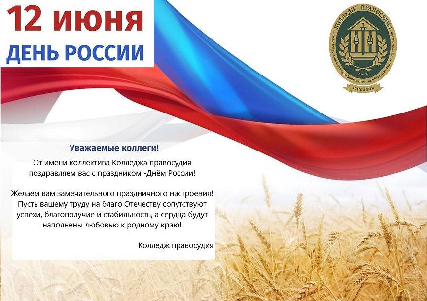 С Днём России.jpg