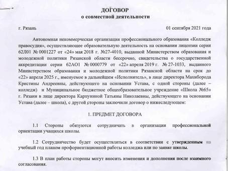 Договор с МБОУ «Школа № 65» г. Рязани