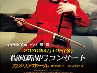 2020年4月10日(金) 楊興新胡弓コンサート