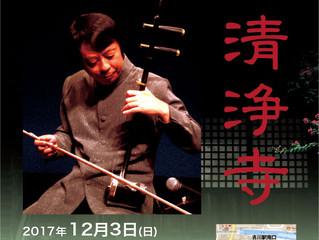 埼玉県吉川市清浄寺で楊興新胡弓演奏会無題のブログ記事