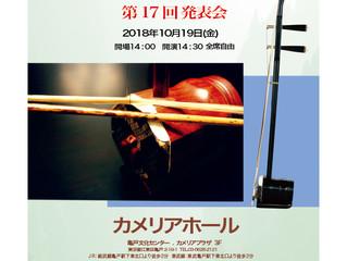 日本二胡学院第17回発表会開催