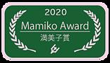 満美子賞 2020_1.png