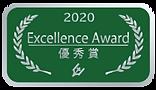 優秀賞2020_1.png