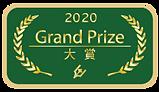 大賞 2020 R.png