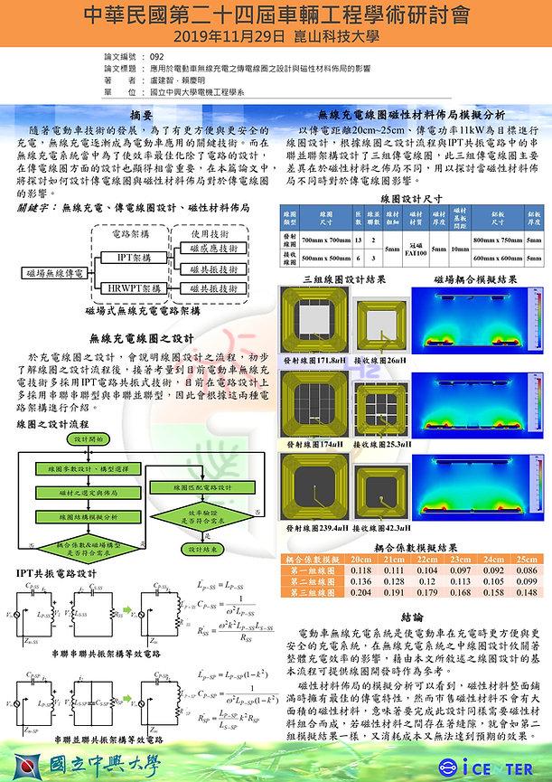 2019研討會壁報樣板_092_應用於電動車無線充電之傳電線圈之設計與磁性材料佈