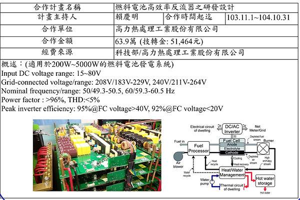 燃料電池高效率反流器之研發設計.jpg