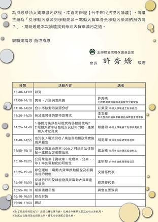 20200812台中市民抗空污論壇邀請卡_頁面_2.jpg