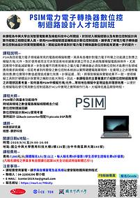 PSIM於電力電子轉換器類比 _數位控制迴路設計人才培訓班_0826修.png