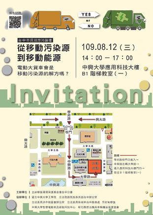 20200812台中市民抗空污論壇邀請卡_頁面_1.jpg