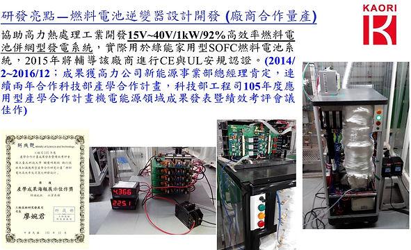 燃料電池逆變器設計開發(廠商合作量產).jpg