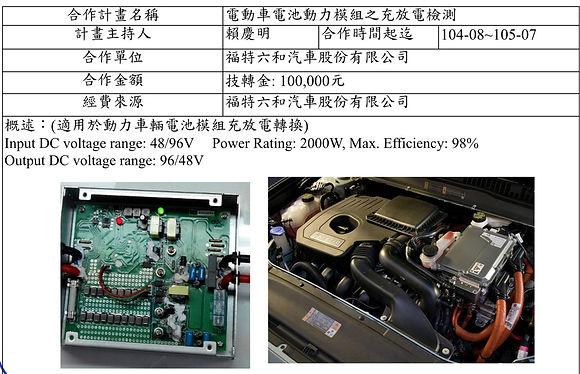 電動車電池動力模組之充放電檢測.jpg
