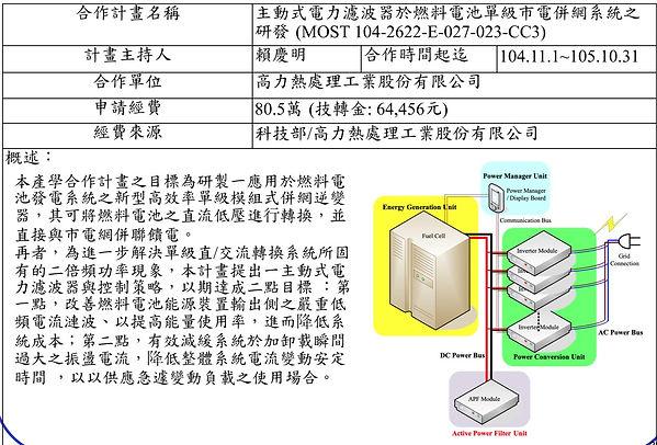 主動式電力濾波器於燃料電池單級市電併網系統之研發.jpg