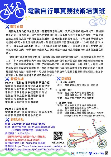 201014電動自行車實務技術培訓班DM海報.png