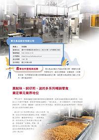P033-036_20.華元食品-中興大學賴慶明教授輔導成效-2.jpg