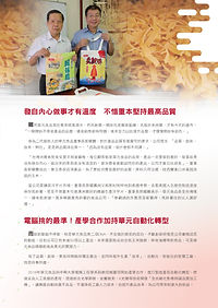 P033-036_20.華元食品-中興大學賴慶明教授輔導成效-3.jpg
