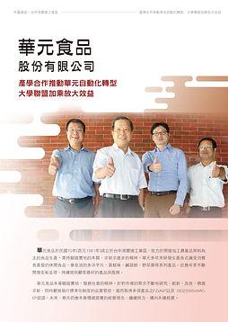 P033-036_20.華元食品-中興大學賴慶明教授輔導成效-1.jpg