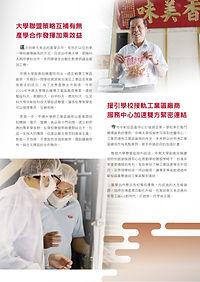 P033-036_20.華元食品-中興大學賴慶明教授輔導成效-4.jpg